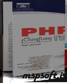book php 24 کتاب خود اموز برنامه نویسی تحت وب php