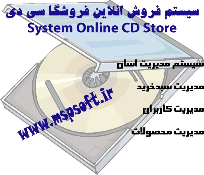 مدیریت فروشگاه سی دی