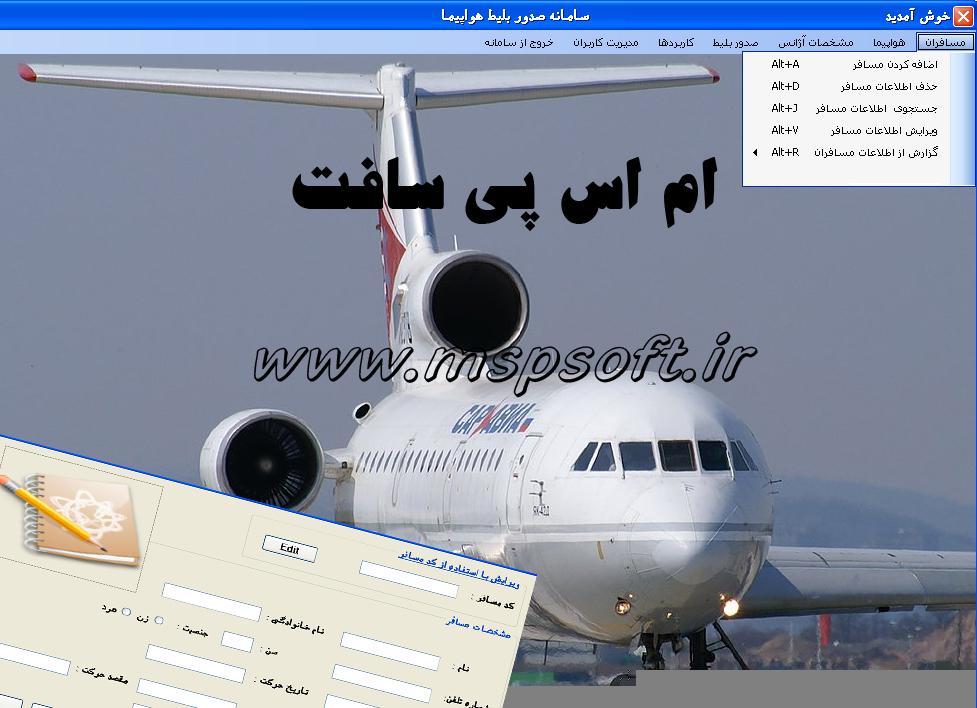 مدیریت اژانس هواپیمایی