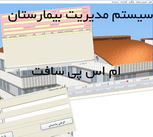 سورس مدیریت بیمارستان