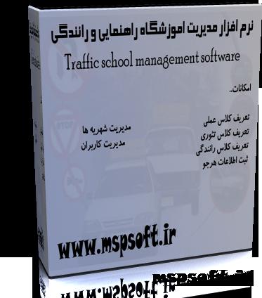 آموزشگاه تعلیم رانندگی