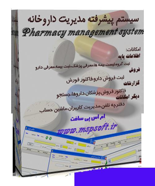 کنترل و مدیریت داروخانه
