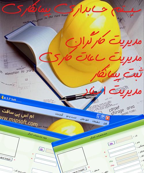 مدیریت حسابداری پیمانکاری