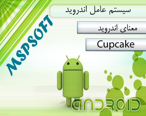 android pic آموزش سيستم عامل Android