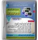 پک اموزشی ویژوال بیسیک دات نت (vb.net) به همراه ASP.Net