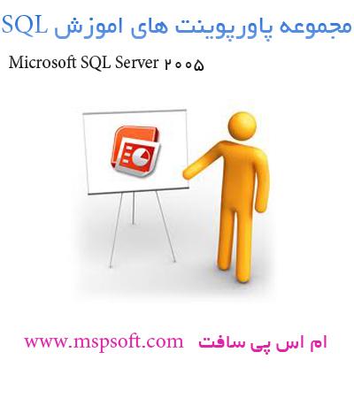 Power pint SQL manegment دانلود مجموعه اسلايد هاي اموزش SQL Server 2005 به صورت پاور پوينت