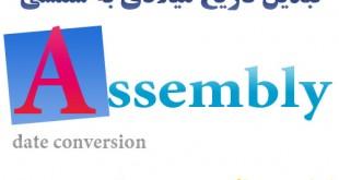 Convert miladi To shamsi assembly