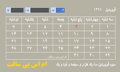 http://www.mspsoft.com/wp-content/uploads/2012/03/clander-for-visual-basic.jpg