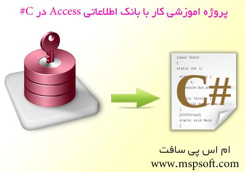 Access To C mspsoft سورس پروژه كار با بانك اطلاعاتي اكسس در سي شارپ