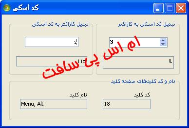 Convert Cod ASci to Carakter سورس پروژه تبديل كاراكتر به كد اسكي و برعكس در C#