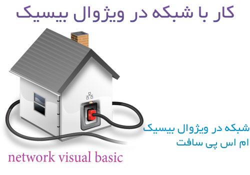 network visual basic كتاب اموزشي كار با شبكه در vb6