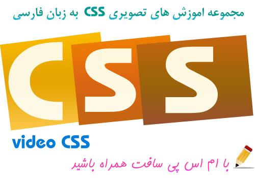 video CSS mspsoift اموزش تصويري سي اس اس (CSS) به زبان شيرين فارسي