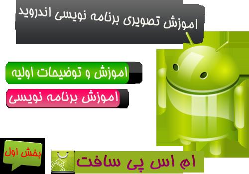 video programin android اموزش تصويري برنامه نويسي به زبان اندرويد (بخش اول)