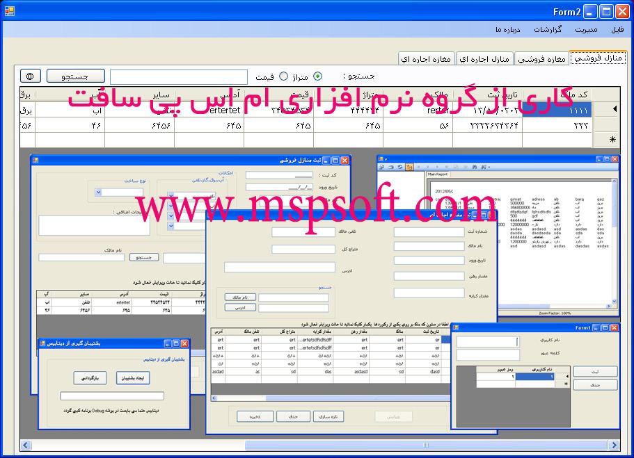 سیستم مدیریت املاک