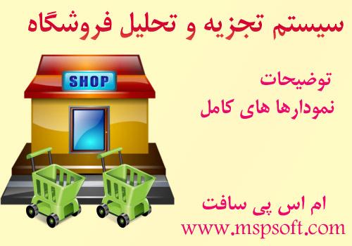 project Shop Tajzie پروژه رایگان مهندسی نرم افزار تحلیل سیستم انبار داری فروشگاه