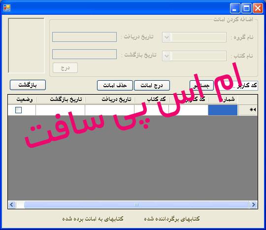 library Manegment دانلود پروژه كتابخانه به زبان C#