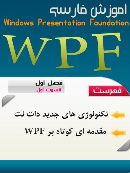 اشنایی با WPF