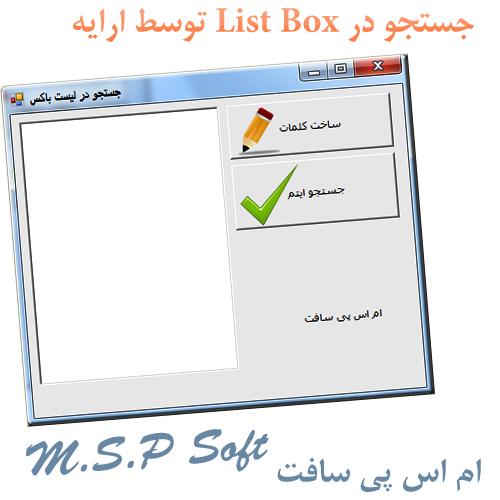 جستجو در لیست باکس