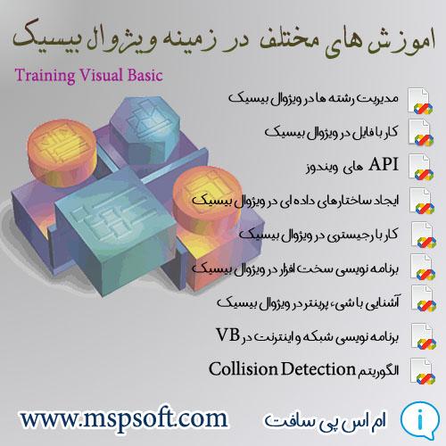 Visual Basic amozesh دانلود یک مجموعه کامل اموزش در زمینه های مختلف ویژوال بیسیک