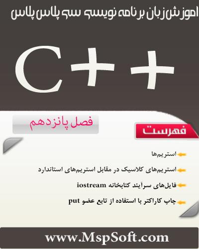 استریم ورودی و خروجی شی گرا در C++