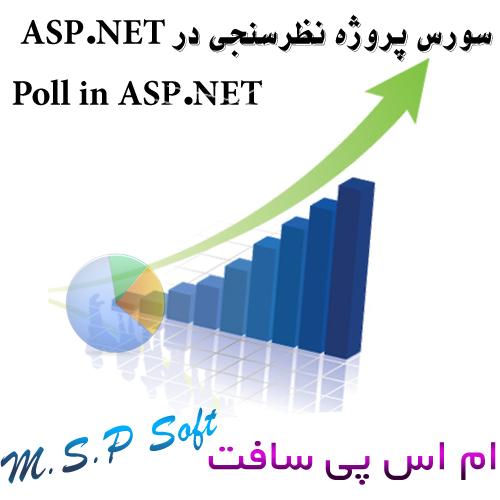 نظر سنجی در ASP.NET