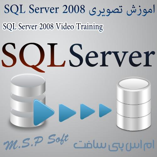Video Trining SQL SErver2008 lyanda دانلود اموزش تصویری SQL Server زبان اصلی Learning SQL server