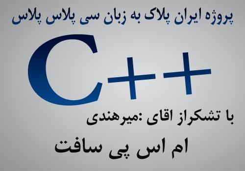 پروژه ایران پلاک به زبان سی پلاس پلاس
