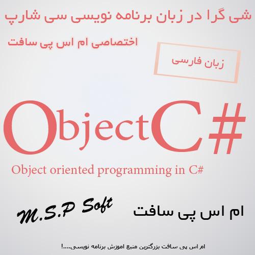 Object oriented programming in C دانلود اموزش تصویری شی گرا در سی شارپ قسمت دوم
