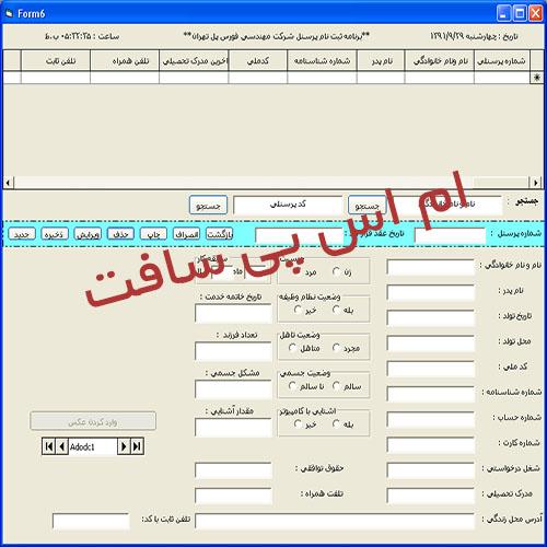 پروژه ثبت اطلاعات یک شرکت