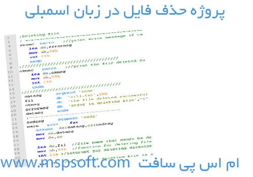 حذف فایل در زبان اسمبلی