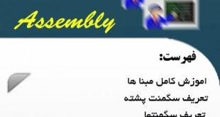 آموزش زبان برنامه نویسی اسمبلی