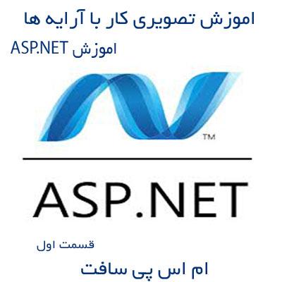 آرایه در asp.net