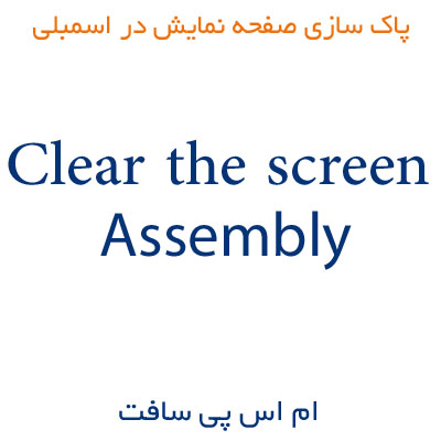Clear the screen in assembly