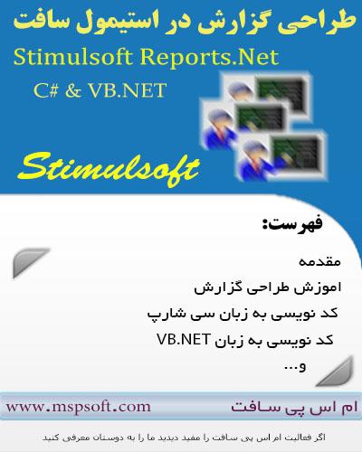 طراحی گزارش در استیمول سافت