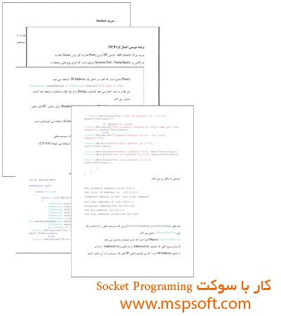 Socket Programing در سی شارپ