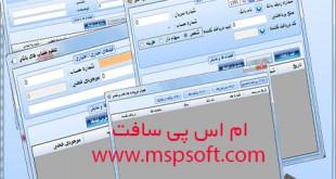 سیستم جامع حسابداری