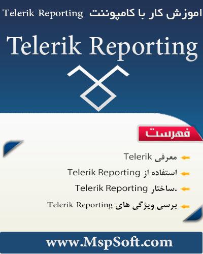 کار با کامپوننت Telerik Reporting