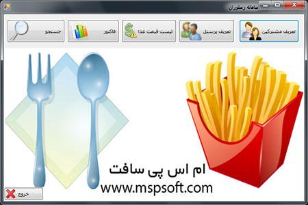 سیستم مدیریت رستوران