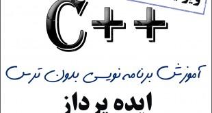 کتاب فارسی سی پلاس پلاس