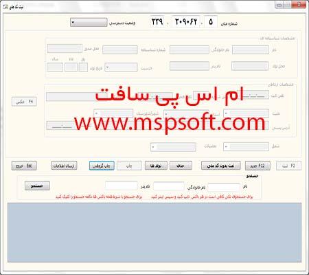 سیستم ثبت و مدیریت اطلاعات