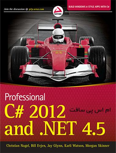 سی شارپ 2012 و Framework 4.5