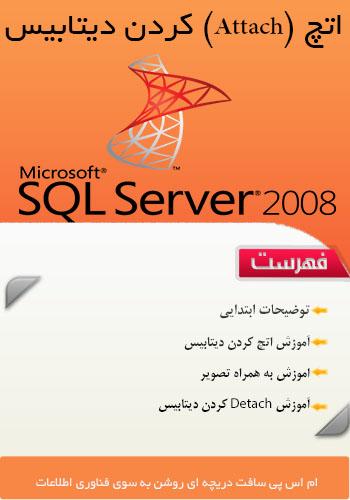 Attach And Detach SQl Server 20082 دانلود کتاب و فیلم آموزشی اتچ کردن دیتابیس SQL Server