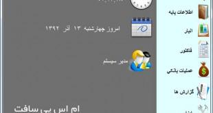 پروژه سیستم حسابداری