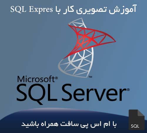 کار با دیتابیس SQL Express