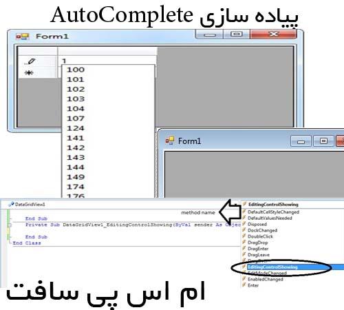 جستجو به روش AutoComplete