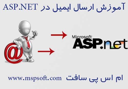 ارسال ایمیل در Asp.net