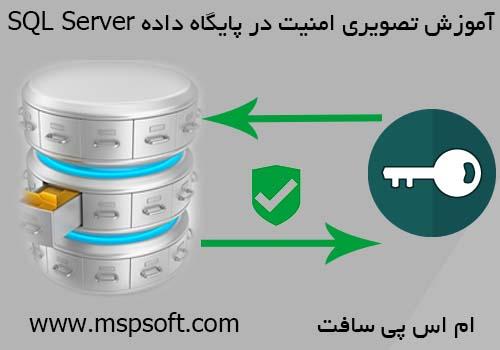 scurity database SQl Server 2008 آموزش تصویری بررسی امنیت در دیتابیس SQL Server