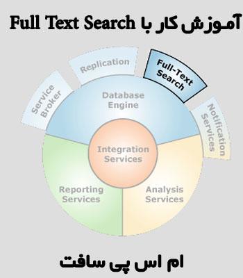 کار با Full Text Search