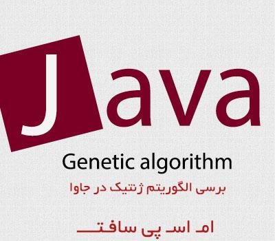 بررسی الگوریتم ژنتیک