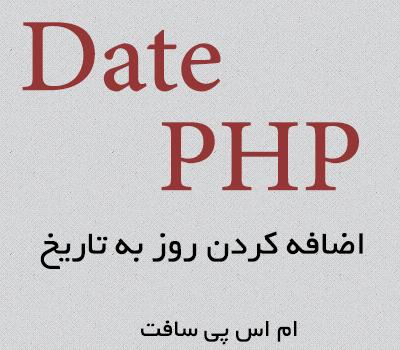 تاریخ در زبان PHP